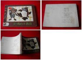 《聪明的小裁缝》格林童话,辽美版1988.3一版二印7.7万册,290号,外国连环画