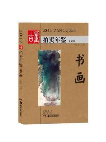 2017古董拍卖年鉴--书画