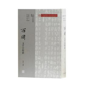新书--西周文字字形表