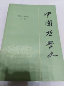 中国哲学史.上卷(一版一印)