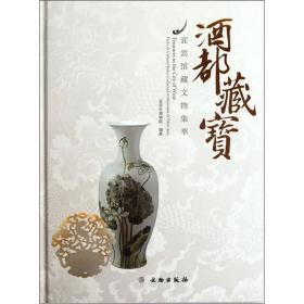 酒都藏宝:宜宾馆藏文物集萃