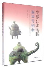 安徽江淮地区商周青铜器