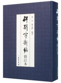 碑别字新编(修订本)