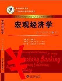 宏观经济学(西方经济学 下册)胡东华 王志伟 9787307120013