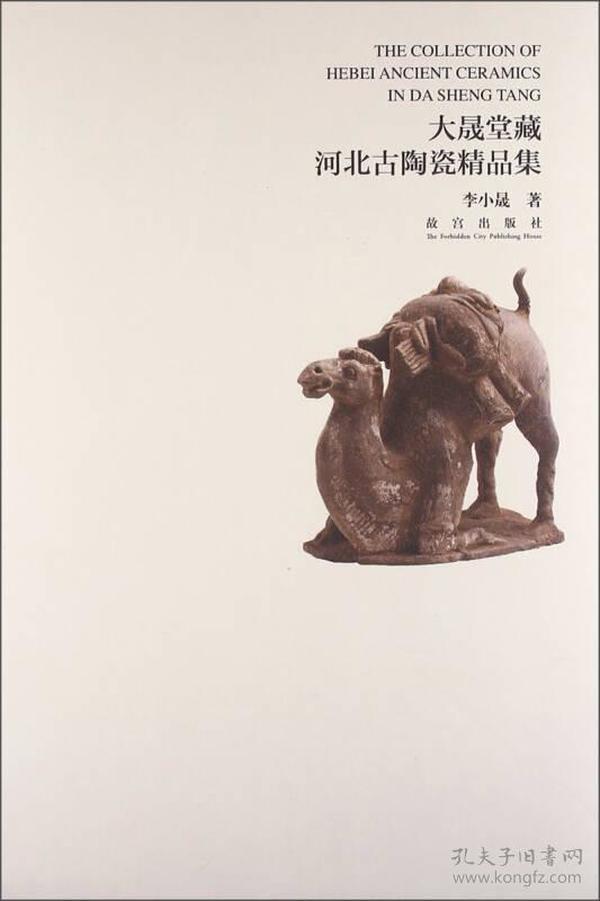 大晟堂藏河北古陶瓷精品集
