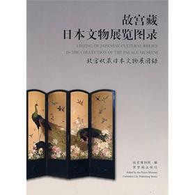 故宫藏日本文物展览图录