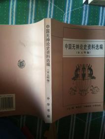 中国无神论史资料选编.宋元明篇