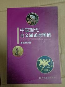 中国现代贵金属币章图谱【签名本】