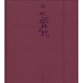 9787501025459-xg-紫檀文化之旅 专著 Red sandalwood-beauty beyond borders [中英文本] 中国紫檀博物馆