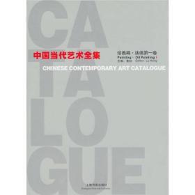 9787547901304-ha-中国当代艺术全集(绘画编·油画*一卷)