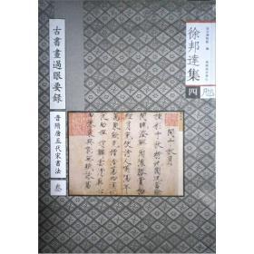 徐邦达集4:古书画过眼要录·晋隋唐五代宋书法3