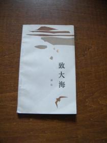 致大海(作者签赠!发行仅仅2000册)