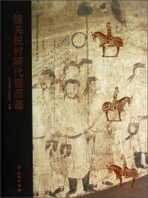 潼关税村隋代壁画墓