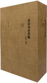 黄帝内经类编(全二册)