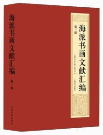 海派书画文献汇编(第一辑)