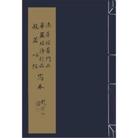 赵补初写经集:法华经普门品·华严经静行品·般若心经写本