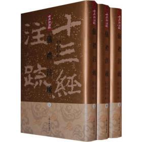 仪礼注疏(全三册)是儒家经典之一,也是先秦时代有关社会习俗和礼制的资料总汇,对研究儒家思想和古代社会生活极具价值。历代为之作注解者很多。唐代编《五经正义》,将郑玄注和贾公彦疏作为钦定的《仪礼》注释,编成《仪礼注疏》,成为后世最权威的《仪礼》读本