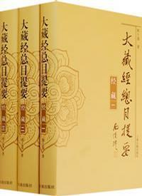 大藏经总目提要·经藏(全三册)