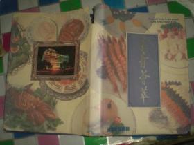 天津友谊宾馆二十周年纪念本:菜肴荟萃