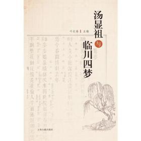 """汤显祖与""""临川四梦"""""""