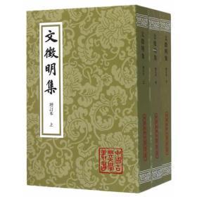中国古典文学丛书 文征明集 增订本(上中下)