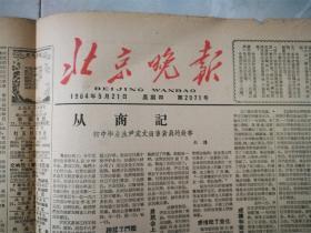 北京晚报1964年5月21日 第2071号