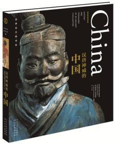 世界古文明书系:汉唐神威的中国