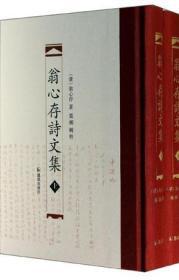 翁心存诗文集(全4册)