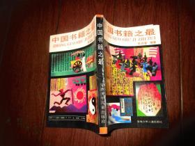 中国书籍之最