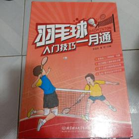 羽毛球入门技巧一月通