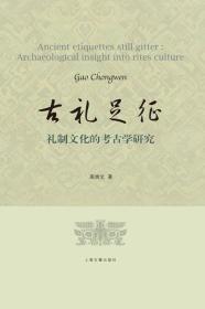 古礼足征 礼制文化的考古学研究