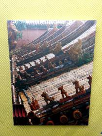 紫禁城 2008年第3期 总第158期