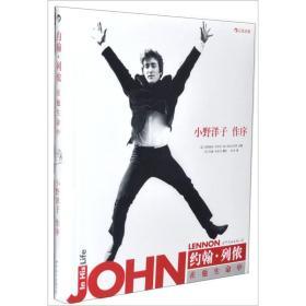 约翰·列侬:在他生命中