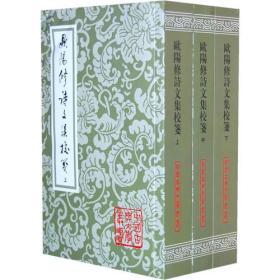 中国古典文学丛书 欧阳修诗文集校笺(全三册)
