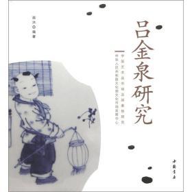 现货-中国艺术品市场及其案例研究吕金泉研究