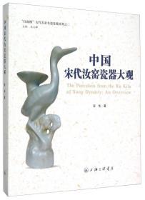 中国宋代汝窑瓷器大观