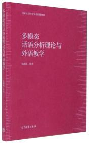 多模态话语分析理论与外语教学