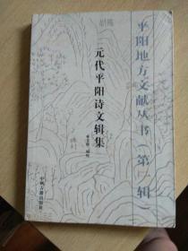 元代平阳诗文辑集