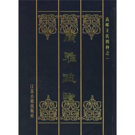 新书--高邮王氏四种之一 广雅疏记