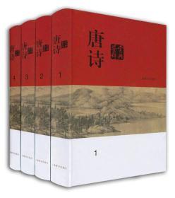 唐诗鉴赏词典 全四册