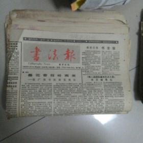 书法报,1988年37份,1987年36份