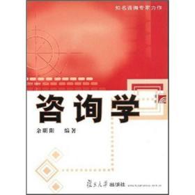 咨询学 余明阳 余明阳 复旦大学出版社  9787309043013