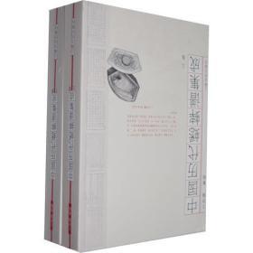 中国历代蟋蟀谱集成(上.下两册)