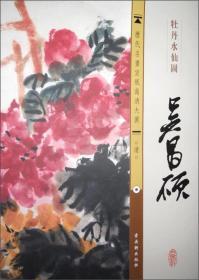 历代名画宣纸高清大图(清)·吴昌硕:牡丹水仙图