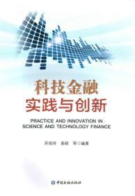科技金融实践与创新