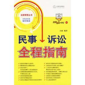 民事诉讼全程指南——法律帮帮丛书11