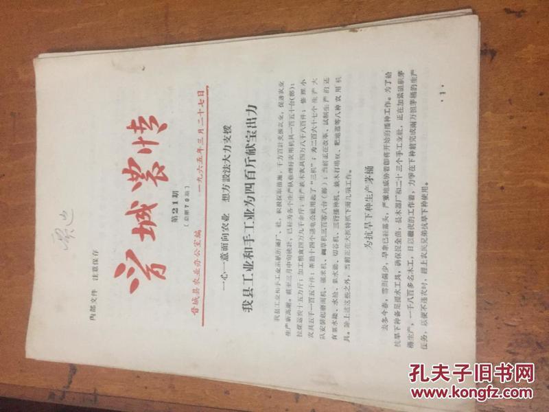 晋城农情1965(第9、21、33、34、35