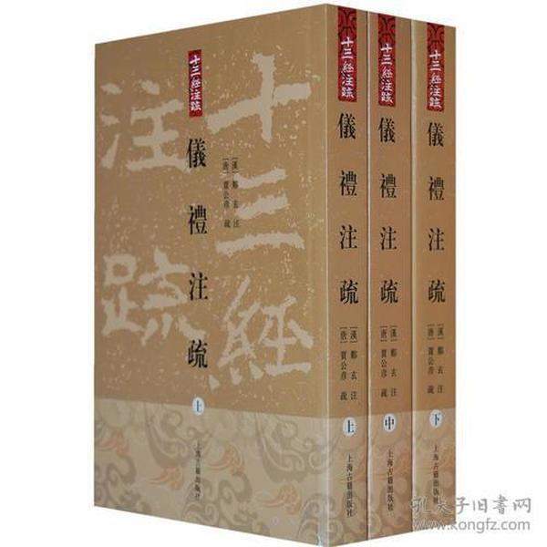 仪礼注疏(全三册)9787532548903