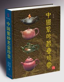 中国紫砂壶珍赏