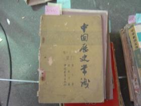 中国历史常识第七册[大1645]